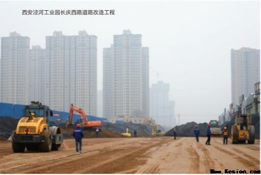 西安泾河工业园长庆西路道路改